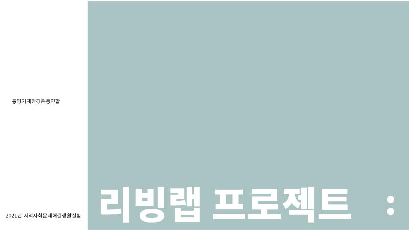리빙랩 사업소개_1.png
