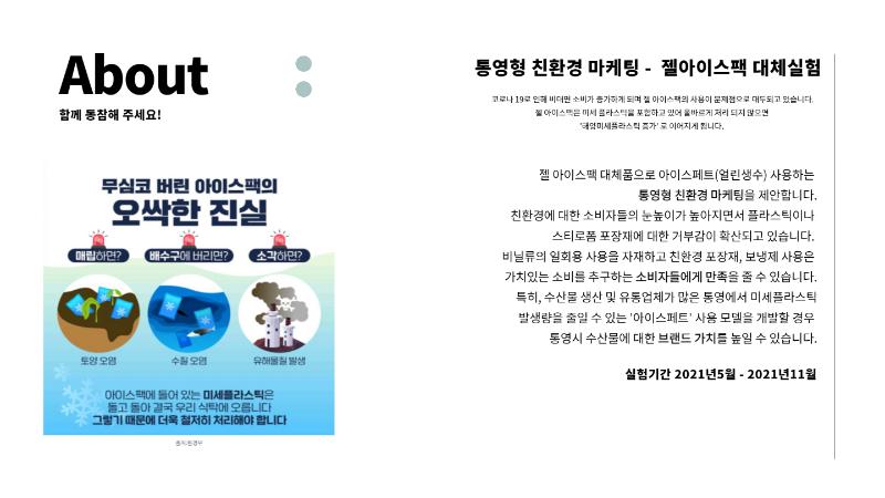 리빙랩 사업소개_2.png