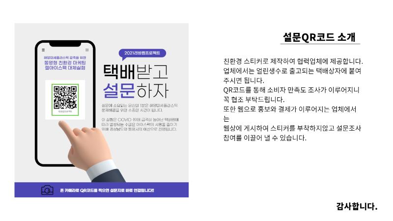 리빙랩 사업소개_8.png
